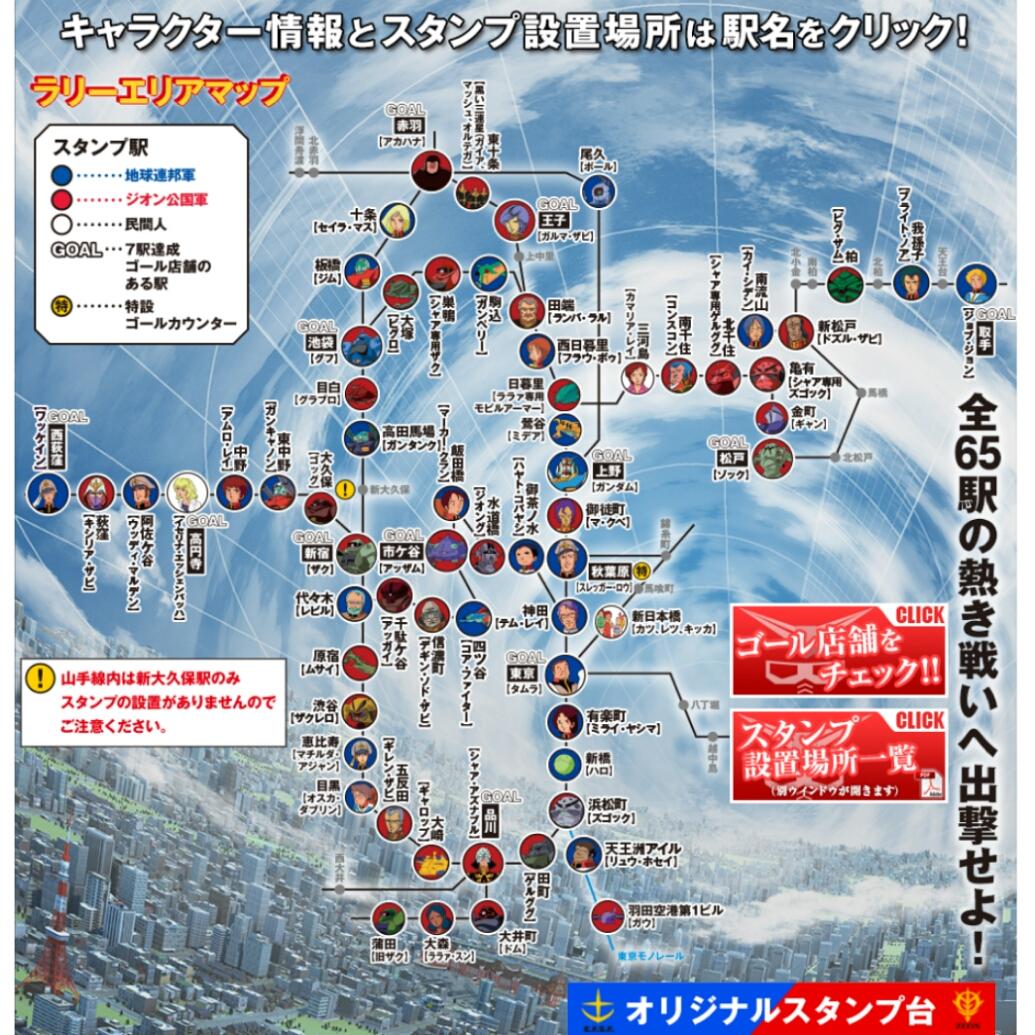 二日間で攻略できるか?埼京線沿線制覇は厳しい1日目予報。