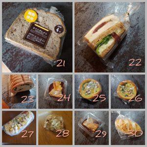 安い パン サブスク 03